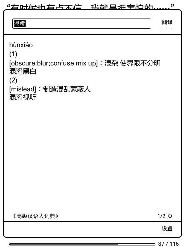 Duokan dictionary interface